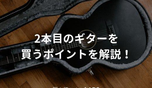 アコギ中級者におすすめ 2本目に買うギターの選び方とおすすめ製品を解説