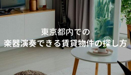 東京での防音賃貸物件の部屋探しと注意すべきポイントを解説