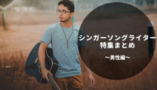 男性シンガーソングライター おすすめアコギアーティストの楽曲と弾き語りスタイルを解説