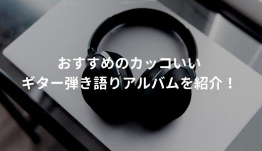 アコースティックギターが魅力的な名盤 12選【弾き語りアルバム中心】