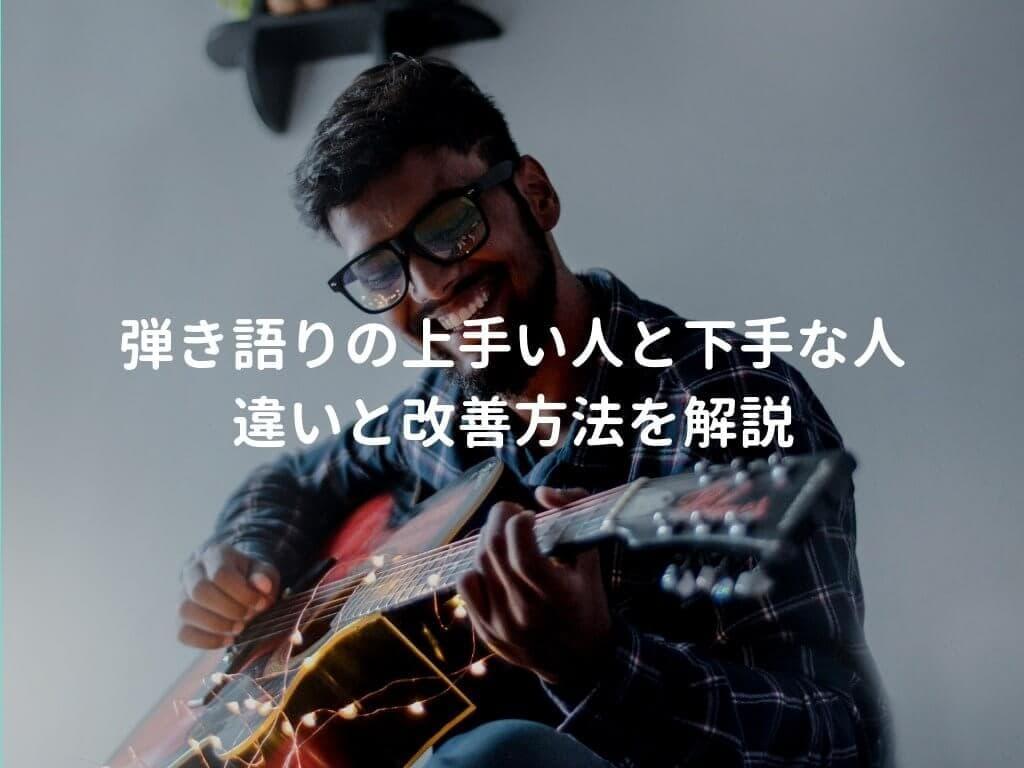 弾き語りをしている男性