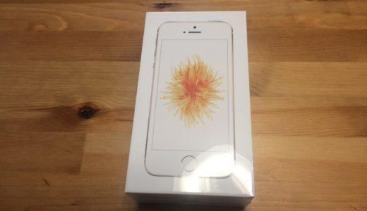 iPhone SE GOLD 64GBを入手!5sと一緒過ぎて間違えそう