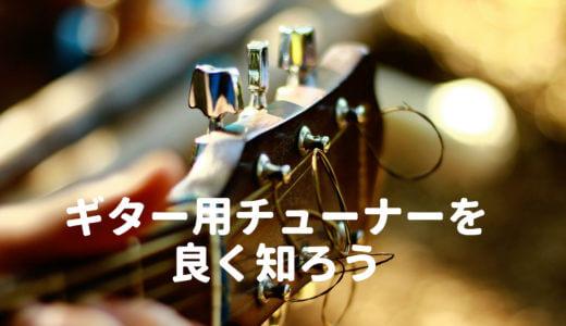 ギター用チューナーの種類・仕組み・使い方を画像付きで細かく解説