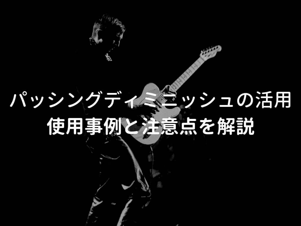 エレキギターを演奏する人