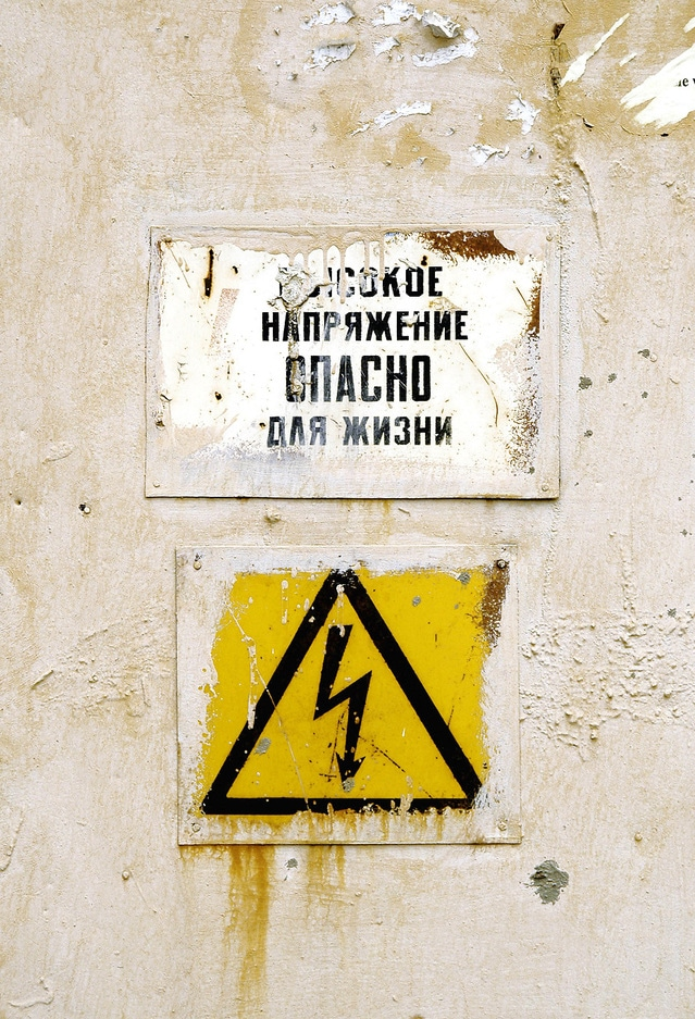 sign-of-danger-1447884-639x937