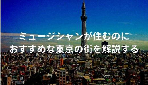 ミュージシャンが東京で住むのにおすすめな街を解説する