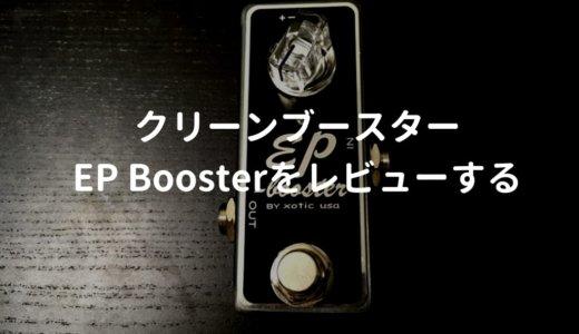 アコギ(エレアコ)向けブースターとしてXotic EP Boosterをレビューする