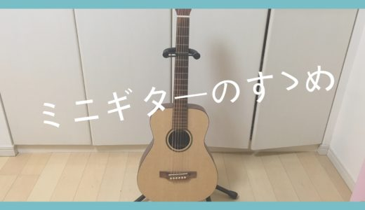 ミニギターのすゝめ プロも活用するミニギターの魅力をたっぷり紹介
