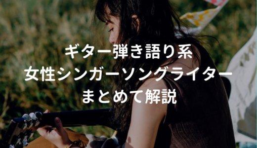 おすすめの女性シンガーソングライター 15選。ギター弾き語りに最適なアーティストを中心に解説