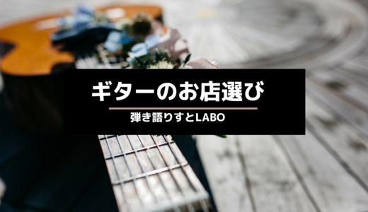 【2020年版】東京でアコギを買うための探し方。エリア別でアコギ楽器店の傾向を解説する