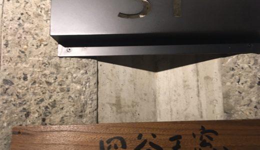 四谷天窓 ~都内弾き語り系ライブハウスレビュー~