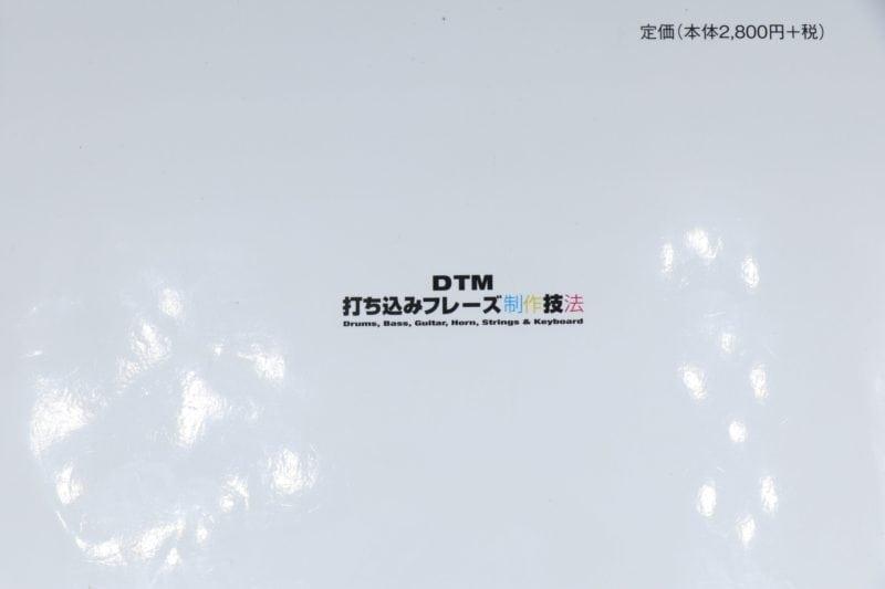 DTM打ち込みフレーズ制作技法 裏