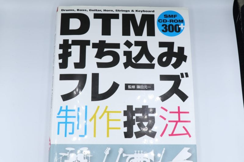 DTM打ち込みフレーズ制作技法 表紙