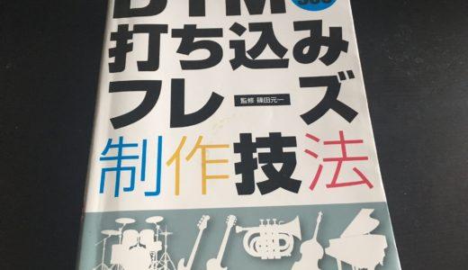 DTM打ち込みフレーズ制作技法 ~書籍レビュー~