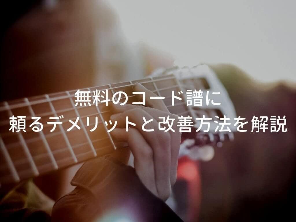 ギターのネック