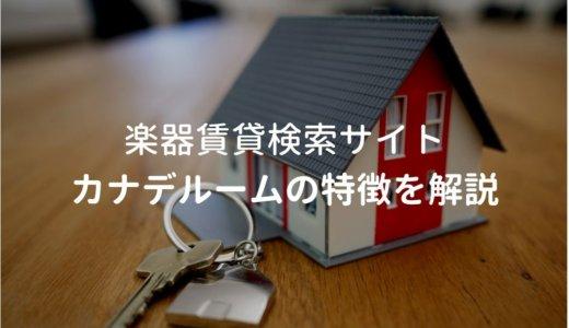 カナデルームで東京の楽器可賃貸物件を探した結果をレビューする