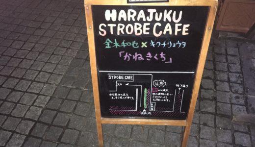 『かねきくち』 金木和也&キクチリョウタ ツーマンライブを見に行った。