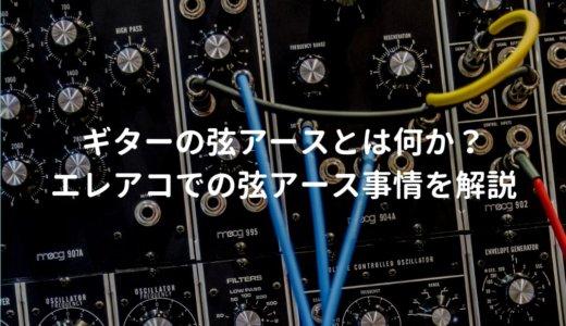 弦アースとは何か?アコギ(エレアコ)の弦アース事情と必要性を解説