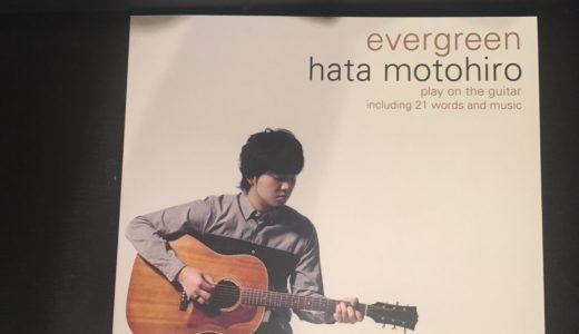 ギター弾き語り 秦 基博 evergreenをレビュー。初中級者の教本として最適な1冊