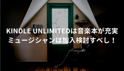 Amazon Kindle Unlimitedの読み放題 音楽本の種類と無料体験期間の活用方法を解説