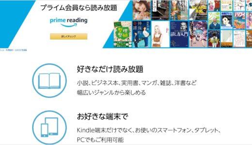 Amazonプライムの追加サービス「Prime Reading」をミュージシャン目線でレビューする