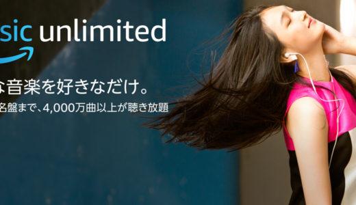 Amazon Music Unlimited × Echoは最強の音楽発見ツールだった。強みを徹底解説!