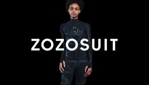 ZOZOSUITはミュージシャン必携のアイテム。今すぐ予約するべし。