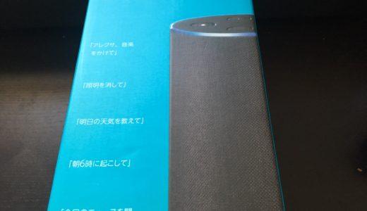 Amazon Echoは一家に一台欲しい、超優れもの!有効な使い方を解説!