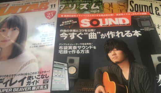 ギター弾き語りシンガーソングライター向けの雑誌を傾向別にご紹介する