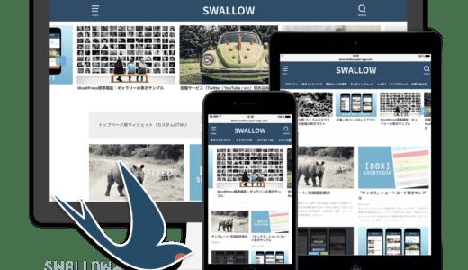 【おすすめ】SWALLOW(スワロー)にWordPressテーマを変えたら、デザインスッキリですごくよい