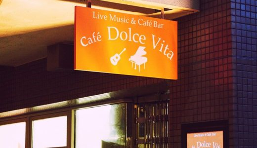 Cafe Dolce Vita(カフェ ドルチェビータ)~ライブハウスレビュー~