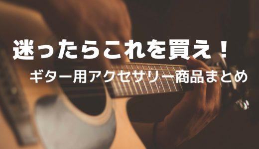迷ったら、これを買おう!ギター弾き語りの鉄板アクセサリー用品をまとめてみた。