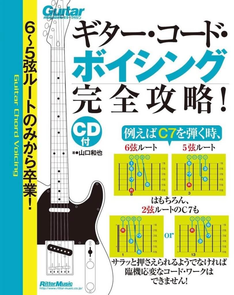 ギターコードボイシング 表紙