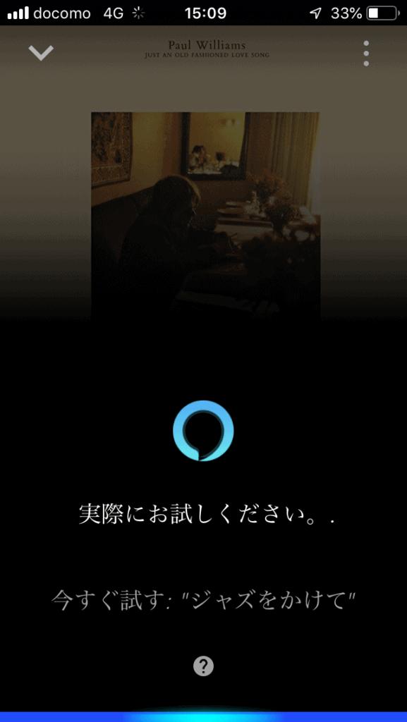Amazon musicスマホ画面