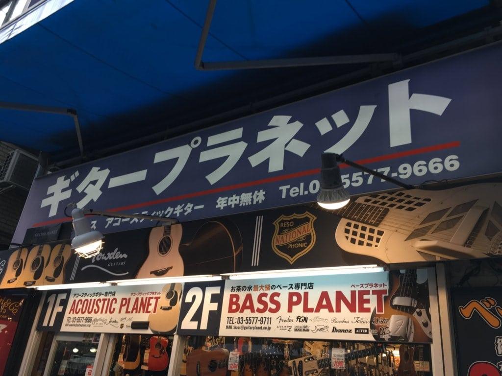 ギタープラネット