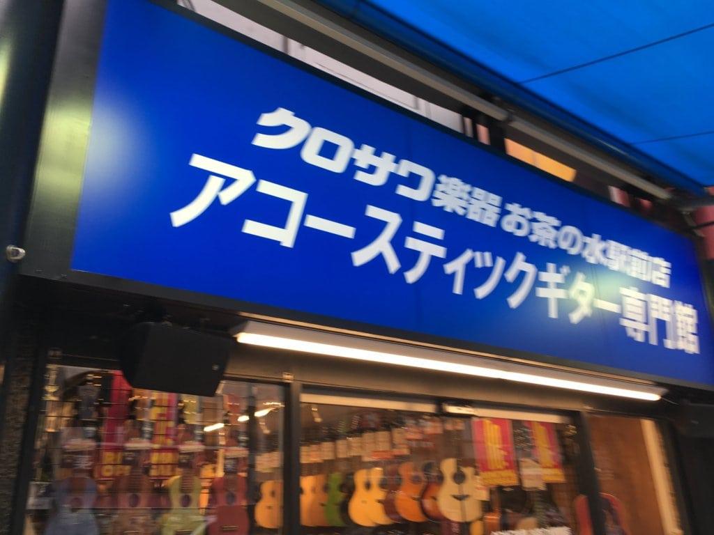 クロサワ楽器 御茶ノ水駅前店