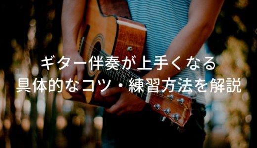 ギター伴奏が上手くなるコツ。アコギ弾き語りの完成度がグッとアップする方法を解説