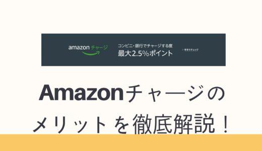 Amazonチャージはポイント還元率最強!Amazon使うなら利用しないと損!
