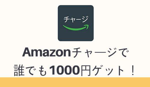 Amazonギフト券5000円以上チャージで1000円分のポイント付与されるキャンペーンが超お得!
