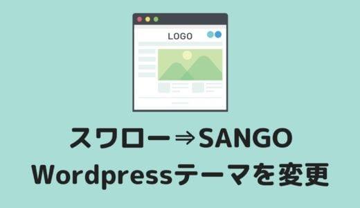 WordPressテーマをスワローからSANGOに変えた3つの理由