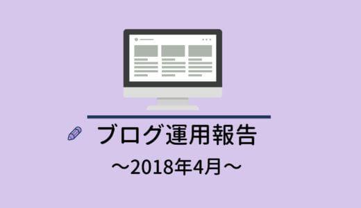2018年4月 月例ブログ運用報告