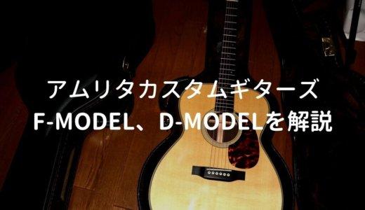 アムリタカスタムギターズ F Model、D-Modelを解説。ハカランダ合板を使った抜群に鳴るアコギ
