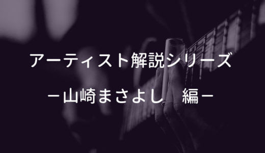 山崎まさよしのギター・ボーカル難易度や使用機材を解説