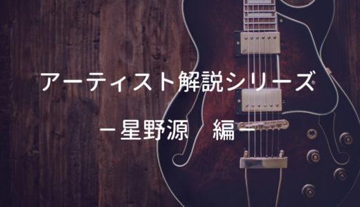星野源のギター・ボーカル難易度や使用機材を解説