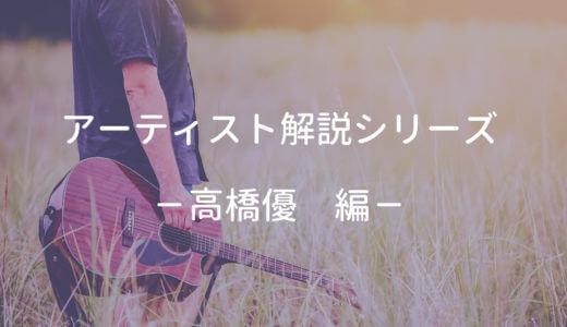 高橋優のギター・ボーカル難易度や使用機材を解説