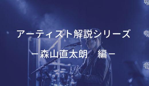 森山直太朗のギター・ボーカル難易度や使用機材を解説