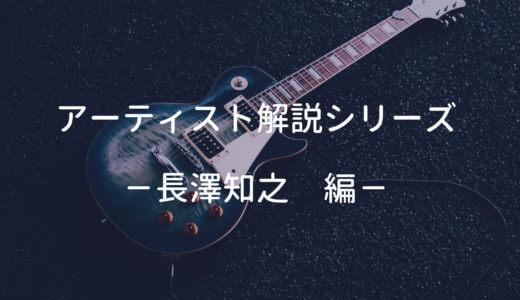 長澤知之のギター・ボーカル難易度や使用機材を解説