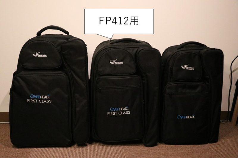 FP412の専用バッグ