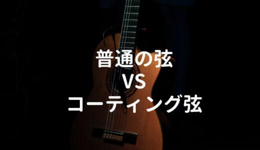 アコギのコーティング弦と普通の弦は普段使いでどっちが便利か比較する