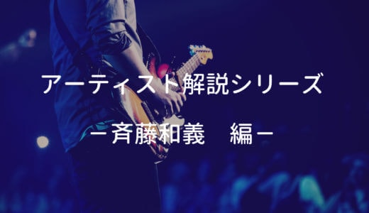 斉藤和義のギター・ボーカル難易度や使用機材を解説